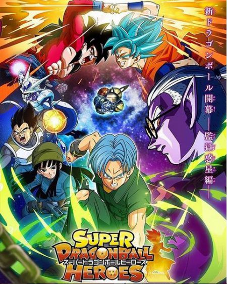 Super Dragon Ball Heroes Anime game poster